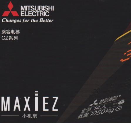 MAXIEZ-CZ小机房乘客电梯
