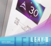 江西LEHY-III