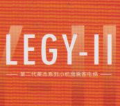 LEGY-II小机房乘客电梯
